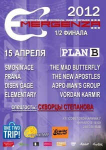 Emergenza International Live Music Festival. ½ finals.